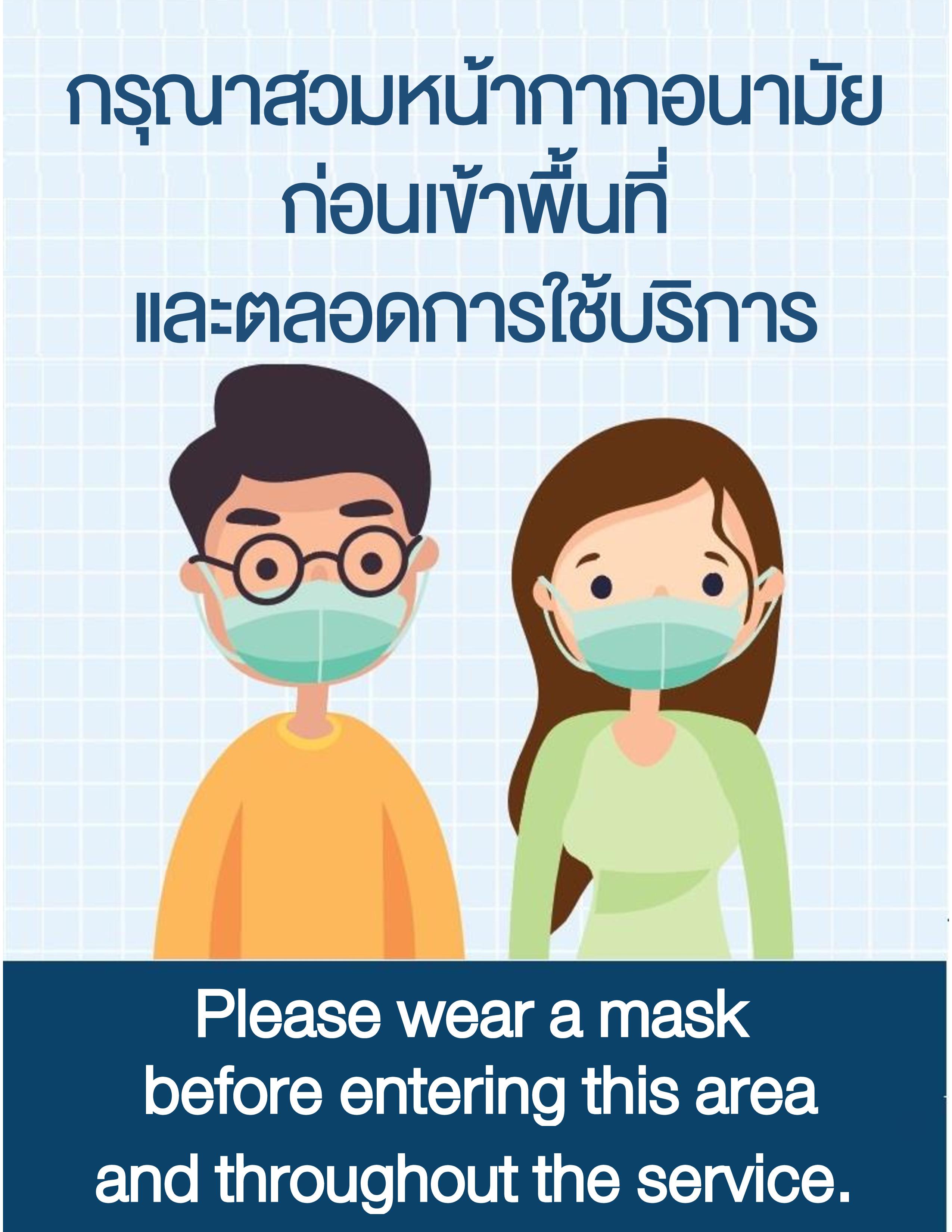 กรุณาสวมหน้ากากอนามัยก่อนเข้าพื้นที่